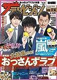 ザテレビジョン 首都圏関東版 2019年8/16号