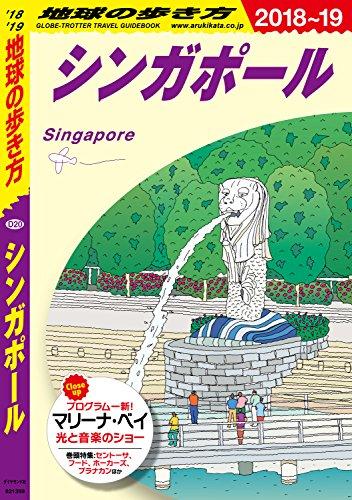 地球の歩き方 D20 シンガポール 2018-2019