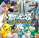 TVアニメポケットモンスター ベストウイッシュ 「ベストウイッシュ!」 「心のファンファーレ」