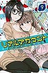 リアルアカウント(9) (講談社コミックス)