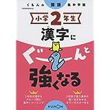 小学2年生 漢字にぐーんと強くなる (くもんの国語集中学習)