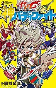 フューチャーカード 神バディファイト(3) (てんとう虫コミックス)