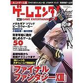 日経エンタテインメント! 増刊「ゲームエンタ! Vol.7」 [雑誌] (雑誌)