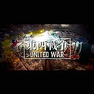 東西戦争 ~United War~
