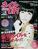 ネイル UP (アップ) ! 2012年 03月号 [雑誌] 画像