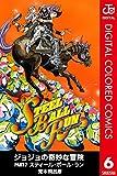 ジョジョの奇妙な冒険 第7部 カラー版 6 (ジャンプコミックスDIGITAL)
