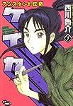 アシスタント伝奇ケイカ 1 (ジェッツコミックス)