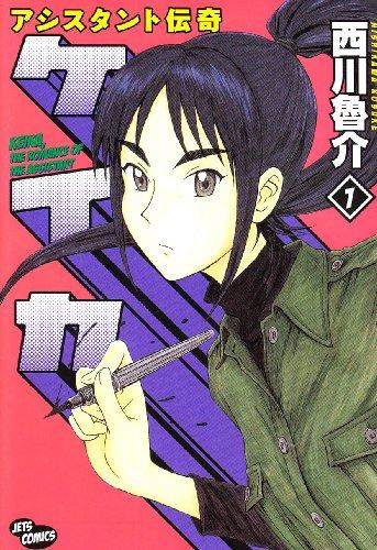 アシスタント伝奇ケイカ 1 (ジェッツコミックス)の詳細を見る