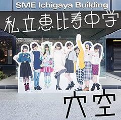 私立恵比寿中学「ポップコーントーン」のジャケット画像