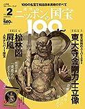 週刊ニッポンの国宝100 2 金剛力士像/松林図