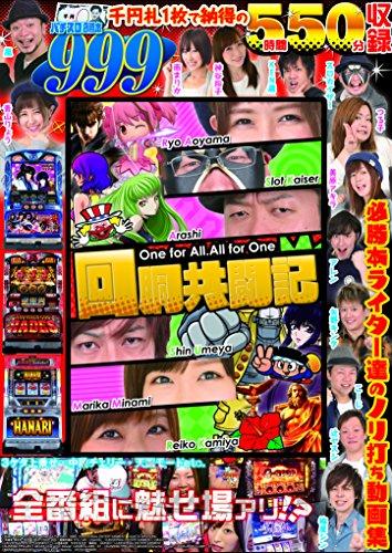 パチスロ必勝本999 (<DVD>)