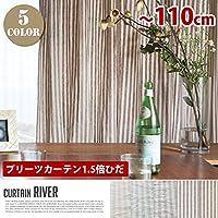 River(リバー) プリーツカーテン【1.5倍ひだ】 ~110cm BL