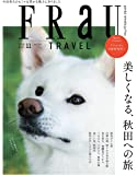 FRaU 2019年 11 月号 [雑誌]
