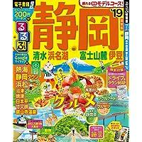 るるぶ静岡 清水 浜名湖 富士山麓 伊豆'19 (るるぶ情報版 中部 2)