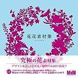 花花素材集 [大型本] / 井上 のきあ (著); MdN (刊)