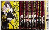 妖狐×僕SS コミック 全11巻完結セット (ガンガンコミックスJOKER)
