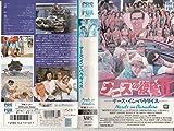 ナーズの復讐II [VHS]