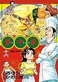 華中華(ハナ・チャイナ) 16 (ビッグコミックス)