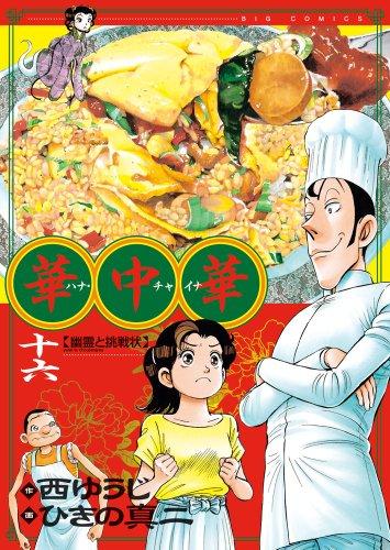 華中華(ハナ・チャイナ) 16 (ビッグコミックス)の詳細を見る