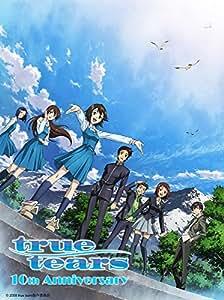 【早期購入特典あり】 true tears 10周年記念 Blu-ray Box (描き下ろしミニ色紙付)