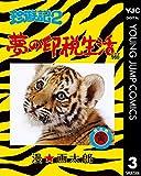 珍遊記2~夢の印税生活編~ 3 (ヤングジャンプコミックスDIGITAL)