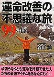 運命改善の不思議な旅99の謎 ( 二見文庫 )