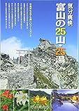 気分爽快 富山の25山・25湯—中高年も女子も楽しいコースガイド