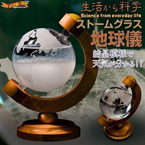 生活から科学 ストームグラス 地球