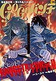 ゴーゴーバンチ vol.14 [雑誌] (バンチコミックス)