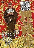 快楽亭ブラック 埋蔵金[DVD]