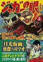 ジャガーの眼〔完全版〕【上】 (マンガショップシリーズ 262)