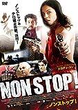 ノンストップ![DVD]