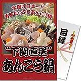 新年会・二次会・コンペ・ビンゴ景品 パネもく! あんこう鍋うどんセット(目録・A4パネル付)