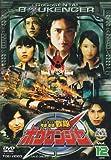 轟轟戦隊ボウケンジャー VOL.12[DVD]