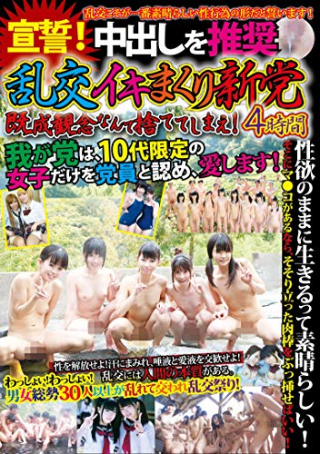 STET orgy rolled party 4 hours(Naoki) [DVD]