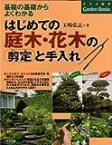 はじめての庭木・花木の剪定と手入れ [基礎の基礎からよくわかる] (ナツメ社のGarden Books)