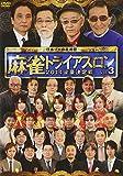 麻雀トライアスロン2014 雀豪決定戦 vol.3[DVD]
