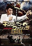 キング・オブ・ヴァジュラ 金剛王[DVD]