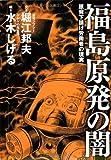 福島原発の闇 原発下請け労働者の現実 画像