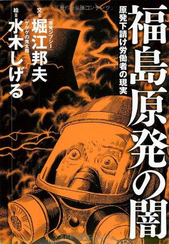 福島原発の闇 原発下請け労働者の現実の詳細を見る
