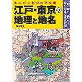 スーパービジュアル版 江戸・東京の地理と地名