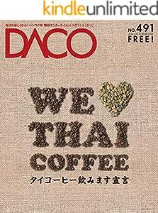 コーヒー・ラバーズを魅了するタイコーヒーの AtoZ DACO491号 2018年10月20日発行