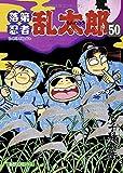 落第忍者乱太郎 50 (あさひコミックス)