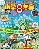 小学8年生 夏号 2018年 08 月号 [雑誌]