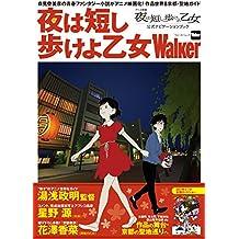 夜は短し歩けよ乙女Walker (ウォーカームック)