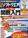 日経ソフトウエア 2013年 08月号