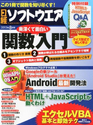 日経ソフトウエア 2013年 08月号の詳細を見る