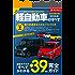 ニューモデル速報 統括シリーズ 2016年 軽自動車のすべて