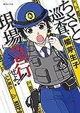 ちさと巡査、現場に急行せよ!! (リイドカフェコミックス)