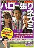 ハロー張りネズミ 北陸コネクション 蘭子Part2 アンコール刊行 (講談社プラチナコミックス)